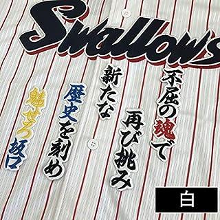 東京ヤクルトスワローズ 刺繍ワッペン 坂口 応援歌 坂口智隆