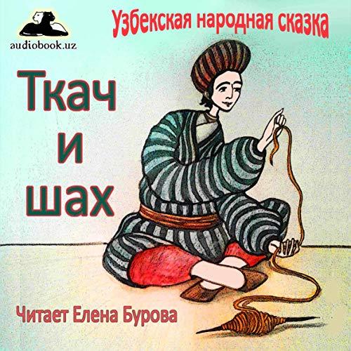 Diseño de la portada del título Ткач и шах [Weaver and Shah]