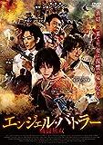 エンジェル・バトラー 戦闘無双[DVD]