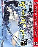 天上天下 カラー版 12 (ヤングジャンプコミックスDIGITAL)