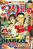 つりコミック 2007年 07月号 [雑誌]