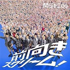 関ジャニ∞「ズッコケ男道 〜∞イッパツ録り編〜」の歌詞を収録したCDジャケット画像