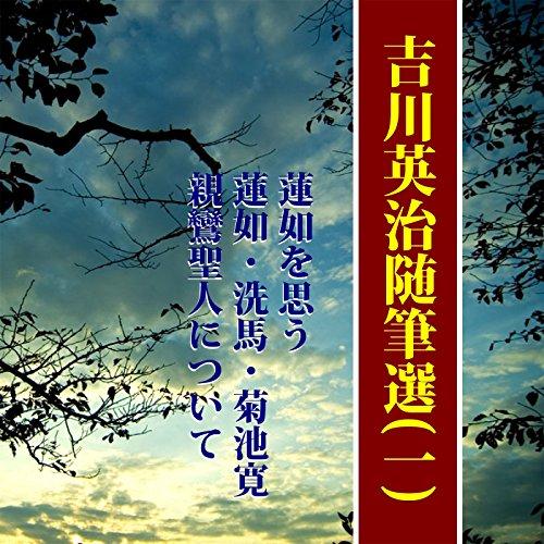 吉川英治随筆選(1)―「蓮如を思う」「親鸞聖人について」他 | 吉川 英治