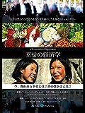 幸せの経済学(字幕版)