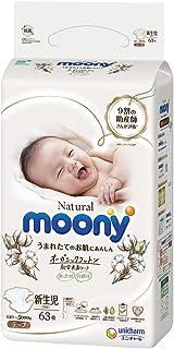 【テープ 新生児サイズ】ナチュラルムーニー オーガニックコットン オムツ (5000gまで)63枚