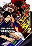 ウメハラ FIGHTING GAMERS! (2) (角川コミックス・エース 488-2)