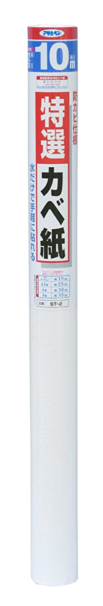 カフェテリアベットいつアサヒペン 特選カベ紙 ST-2 92cm×10m