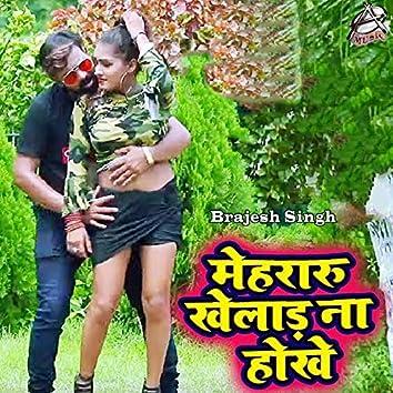 Mehraru Khelad Na Hokhe