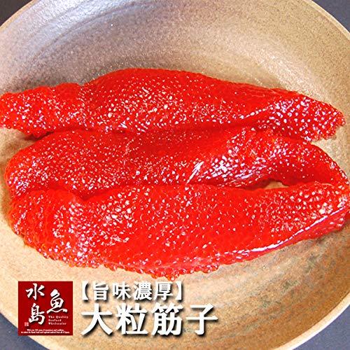 魚水島 筋子「旨味濃厚・大粒すじこ」甘口筋子 甘塩すじこ 500g