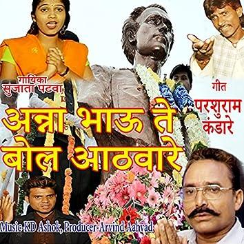 Anna Bhaau Te Bol Aathware