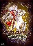 Revelation in Sight & Sound