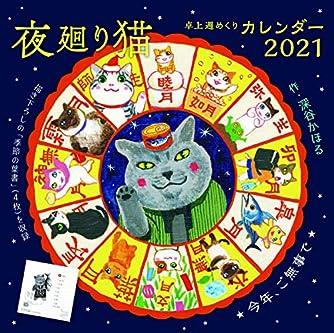 夜廻り猫2021卓上週めくりカレンダー ([カレンダー])