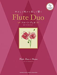 フルートデュオ&ピアノ やさしく吹けて美しく響く フルート・デュオ 【ピアノ伴奏CD&伴奏譜付】
