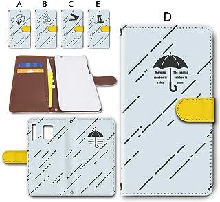 ELUGA power P-07D 対応 手帳型ケース カメラ穴搭載 ダイアリー スマホカバー レザー製 雨の日 【デザインD】