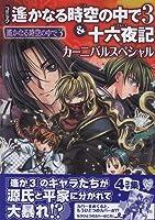 コミック 遙かなる時空の中で3&十六夜記 カーニバルスペシャル (KOEI GAME COMICS)