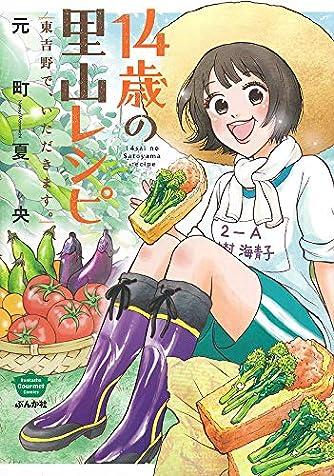 14歳の里山レシピ 東吉野で、いただきます。 (ぶんか社コミックス)