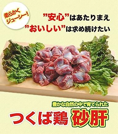 つくば鶏 砂肝 2kg(2kg1パックでの発送)(茨城県産)(特別飼育鶏)スライスして塩コショウ焼きなどに絶品です!この鶏肉は筑波山麓のふもとで育った鶏です