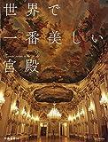 世界で一番美しい宮殿 - 中島 智章