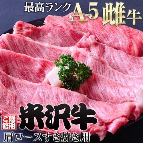 ノーブランド品 米沢牛A-5 山形県産 肩ロース すき焼き用 300g 特選