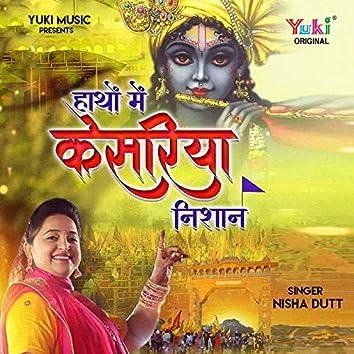 Haathon Mein Kesariya Nishan