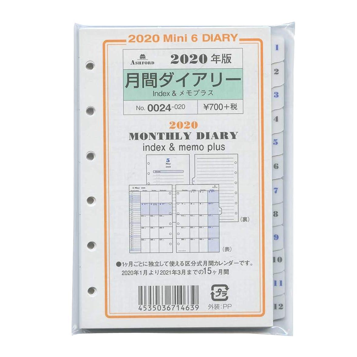 仮定やろうバブル2020年版 ミニ6穴サイズ 月間ダイアリー index&メモプラス システム手帳リフィル 0024