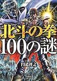 北斗の拳100の謎 (宝島社文庫)
