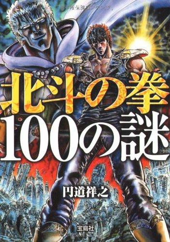 北斗の拳100の謎 (宝島社文庫)の詳細を見る
