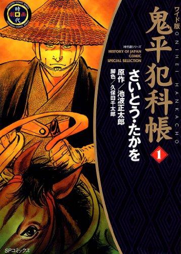 鬼平犯科帳 1巻 (SPコミックス)