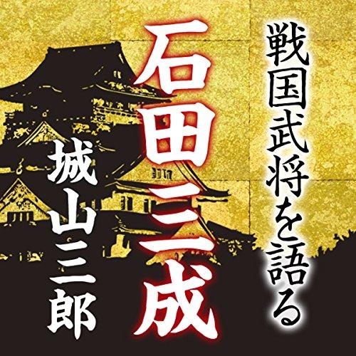『「石田三成」城山三郎~戦国武将を語る~』のカバーアート