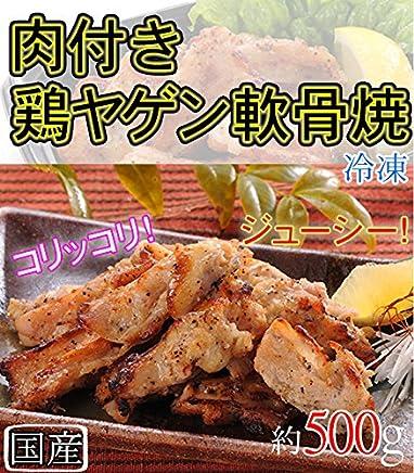 鶏ヤゲン軟骨焼(国産) 500g