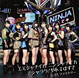 シャララ! やれるはずさ/エエジャナイカ ニンジャナイカ(初回生産限定盤SP)(DVD付)