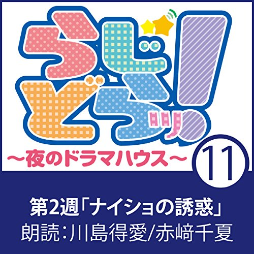 『らじどらッ!~夜のドラマハウス~ #2』のカバーアート