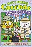 CatChat えいごでFRIENDS アドバンスト(2) In?On?At?それっ...[DVD]