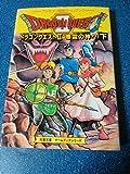 ドラゴンクエスト2―悪霊の神々〈下巻〉 (双葉文庫―ファミコン冒険ゲームブックシリーズ)