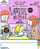 赤ちゃんの病気新百科 最新版(症例写真つき)オールカラー―症状ごとに「見てわかる!」 (ベネッセ・ムック たまひよブックス たまひよ新百科シリーズ)