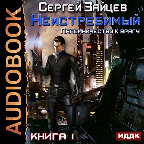 Couverture de Indestructible I. Pilgrimage to the Enemy [Russian Edition]