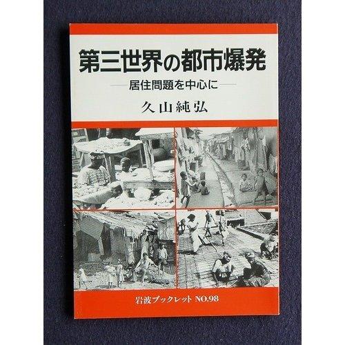 第三世界の都市爆発―居住問題を中心に (岩波ブックレット)