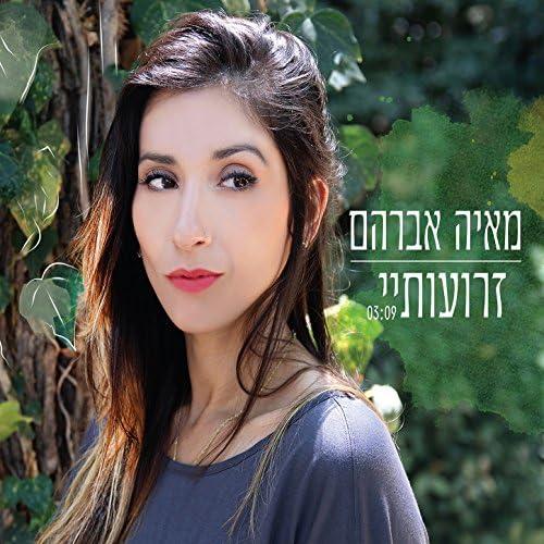 מאיה אברהם