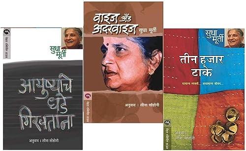 Sudha Murty 3 books combo Marathi Teen Hajar Take Ayushyache Dhade Girvtana Wise and Otherwise