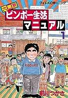 大東京ビンボー生活マニュアル(1) (モーニングコミックス)