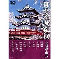 日本名城紀行 ( 北海道・東北 ) NSD-501 [DVD]