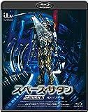 スペース・サタン -HDリマスター版-[BBXF-2103][Blu-ray/ブルーレイ] 製品画像