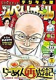ビッグコミックスペリオール 2020年10号(2020年4月24日発売) [雑誌]