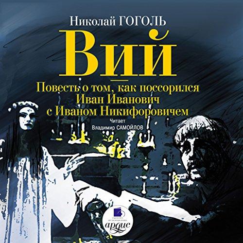 Povest' o tom, kak possorilsya Ivan Ivanovich s Ivanom Nikiforovichem audiobook cover art