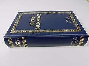 Turkish Blue Gilded Hardcover Bible / Kitabi Mukaddes Eski ve Yeni Ahit / Tevrat, Zebur (Mezmurlar) ve Incil