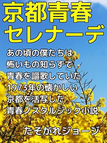 Kyoto Seishun Serenade (Japanese Edition)