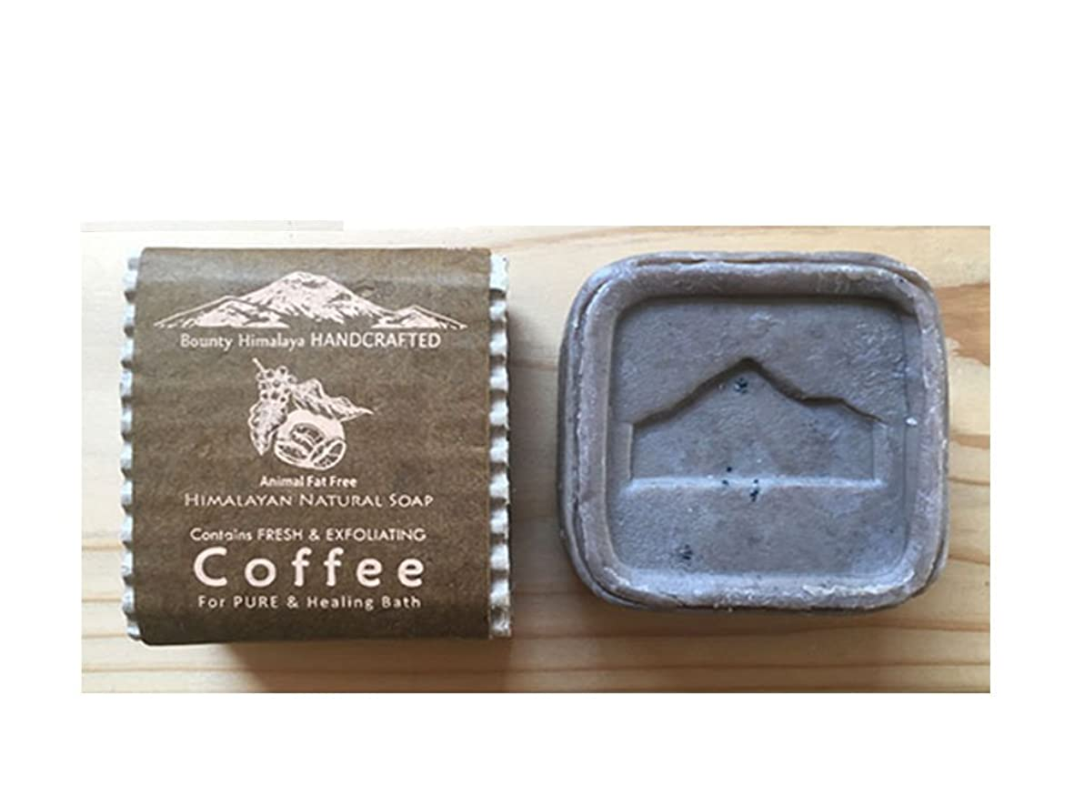 高速道路教室祖母アーユルヴェーダ ヒマラヤ コーヒー ソープ Bounty Himalaya Coffee SOAP(NEPAL AYURVEDA) 100g
