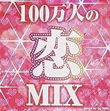 V.A. - 100 Man Nin No Koi Mix Mixed By DJ Hime...