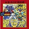 機動武闘伝Gガンダム 3 by TVサントラ (1999-03-04)