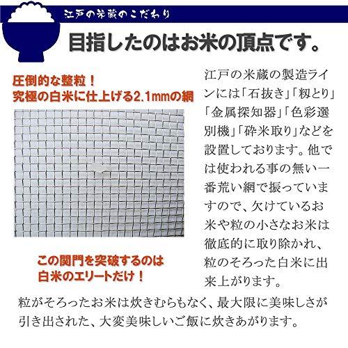 江戸の米蔵『宮城県登米産ステビア栽培米ひとめぼれ』